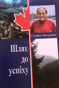 Stefan Moldovan's memoir, Road to Success, written in Ukrainian